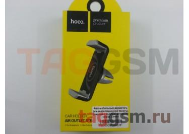 Автомобильный держатель (на вентиляционную панель) (черный с голубой вставкой) HOCO, CPH01