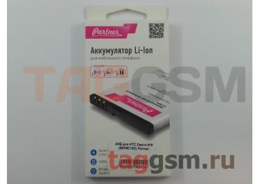 АКБ для HTC Desire 816 (B0P9C100), Partner