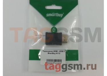 Переходник HDMI - HDMI F, SmartBuy A113