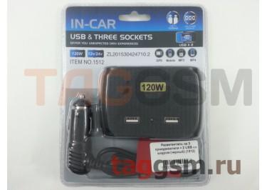 Разветвитель на 3 прикуривателя + 2 USB со шнуром (черный) (1512)