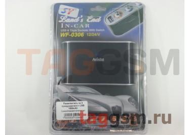 Разветвитель на 3 прикуривателя + USB 1000mAh (шнур / переключатели) (WF-0306)
