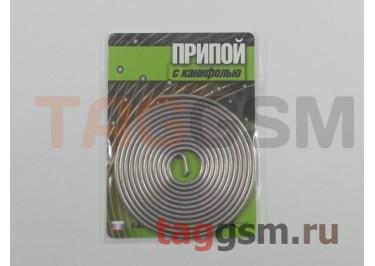 Припой бытовой - размотка ПОС-61 с канифолью (1,5мм х 1м) блистер