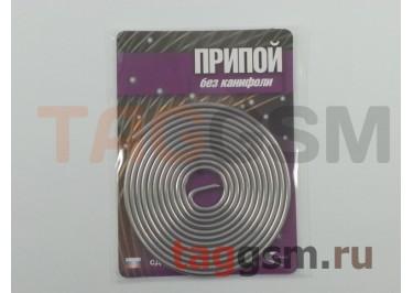 Припой бытовой - размотка ПОС-61 без канифоли (1,5мм х 1м) блистер