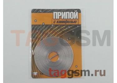 Припой бытовой - размотка ПОС-61 с канифолью (1мм х 1м) блистер