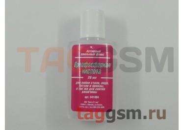 Кислота ортофосфорная (25мл)