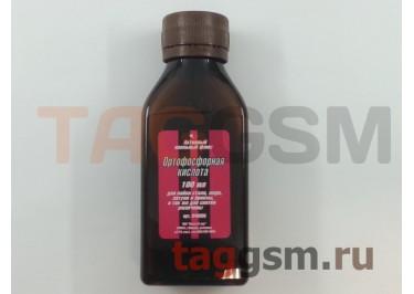 Кислота ортофосфорная (100мл)