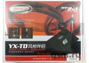 Платформа для пайки с держателем плат и держателем фена YAXUN YX-TD
