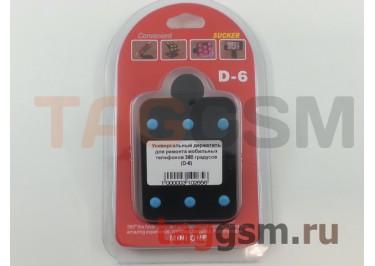 Универсальный держатель для ремонта мобильных телефонов 360 градусов (D-6)