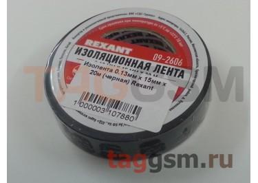 Изолента 0.13мм x 15мм x 20м (черная) Rexant