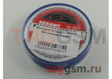 Изолента 0.13мм x 15мм x 10м (синяя) Rexant