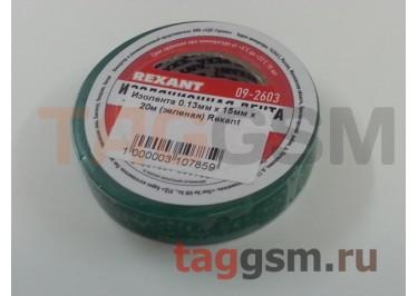 Изолента 0.13мм x 15мм x 20м (зеленая) Rexant