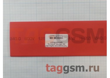 Термоусадочная трубка (40,0 мм  /  20,0 мм, длина 1м, красная) Rexant