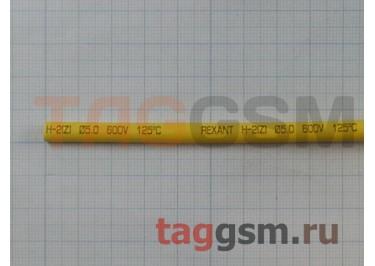 Термоусадочная трубка (5,0 мм  /  2,5 мм, длина 1м, желтая) Rexant
