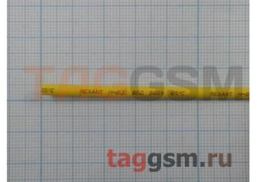 Термоусадочная трубка (2,0 мм  /  1,0 мм, длина 1м, желтая) Rexant