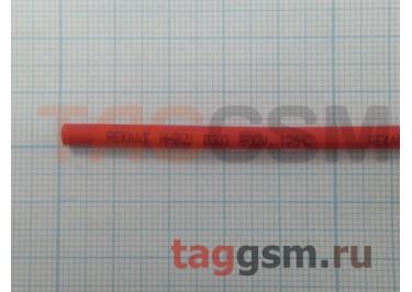 Термоусадочная трубка (3,0 мм  /  1,5 мм, длина 1м, красная) Rexant