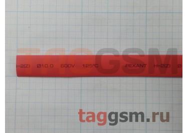 Термоусадочная трубка (10,0 мм  /  5,0 мм, длина 1м, красная) Rexant