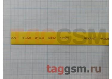 Термоусадочная трубка (10,0 мм  /  5,0 мм, длина 1м, желтая) Rexant