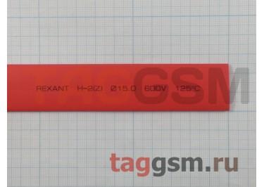Термоусадочная трубка (15,0 мм  /  7,5 мм, длина 1м, красная) Rexant