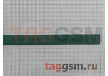 Термоусадочная трубка (7,0 мм  /  3,5 мм, длина 1м, зеленая) Rexant