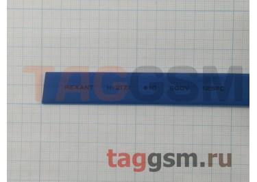 Термоусадочная трубка (10,0 мм  /  5,0 мм, длина 1м, синяя) Rexant