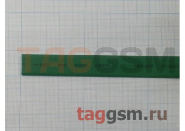 Термоусадочная трубка (10,0 мм  /  5,0 мм, длина 1м, зеленая) Rexant