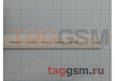 Термоусадочная трубка (10,0 мм  /  5,0 мм, длина 1м, белая) Rexant