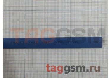 Термоусадочная трубка (8,0 мм  /  4,0 мм, длина 1м, синяя) Rexant