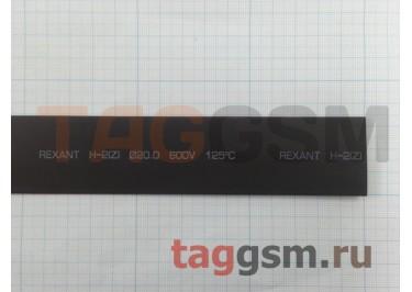 Термоусадочная трубка (20,0 мм  /  10,0 мм, длина 1м, черная) Rexant