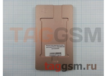 Форма для удаления клея c дисплея iPhone 4 / 4s / 5 / 5C / 5S (алюминий)
