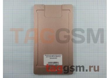 Форма для удаления клея с дисплея iPhone 6 / 6 Plus (алюминий)