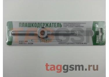 Плашкодержатель М1-М3 16x5мм