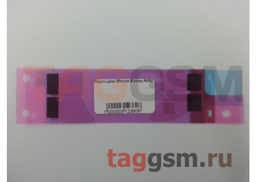 Скотч для iPhone 8 (под АКБ)